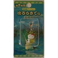 ハローキティー ファスナーマスコット 福島限定 五色沼 バージョン かえる キティ マスコット はっぴぃえんど サンリオ Sanrio