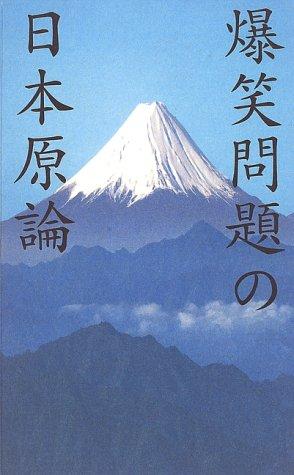 爆笑問題の日本原論の詳細を見る