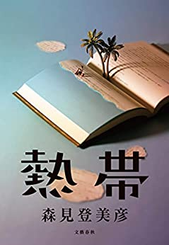 [森見 登美彦]の熱帯 (文春e-book)
