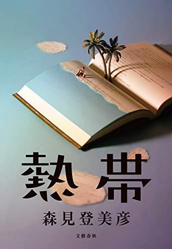 [画像:熱帯 (文春e-book)]
