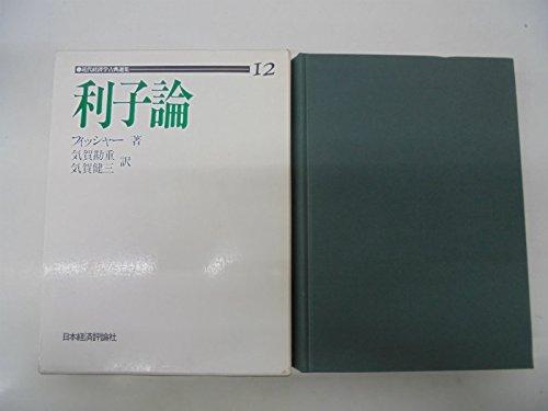 利子論 (1980年) (近代経済学古典選集〈12〉)