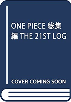 ONE PIECE 総集編 THE 21ST LOG (集英社マンガ総集編シリーズ)