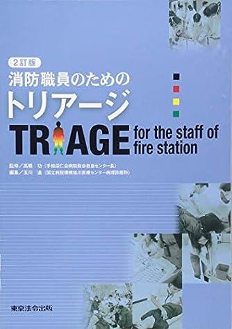 消防職員のためのトリアージ