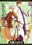ラブリー・シック (3) (アクアコミックス)