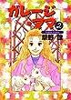 ガレージ・ママ 2 (YOUコミックス)