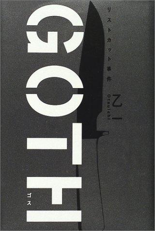 GOTH―リストカット事件