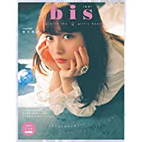 bis(ビス) 2019年1月号