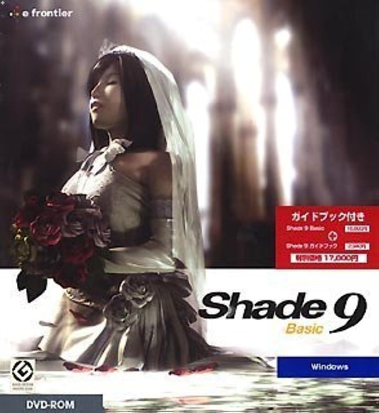 ブラザー日曜日結核Shade 9 Basic for Windows ガイドブックバンドル
