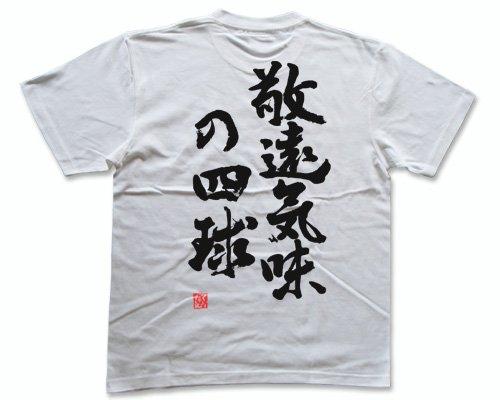 敬遠気味の四球(落款付き) 書道家が書く漢字Tシャツ サイズ:XXXL 白Tシャツ 背面プリント