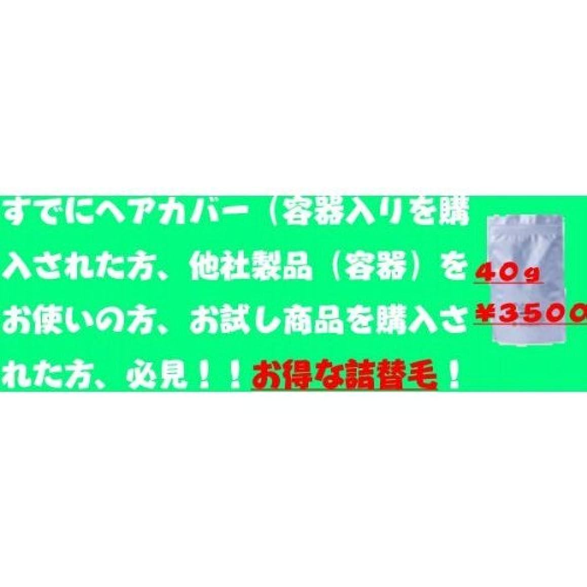 コンパス黙審判男女兼用?増毛パウダー? 詰め替え (黒?栗黒?茶?グレー?白) (栗黒)