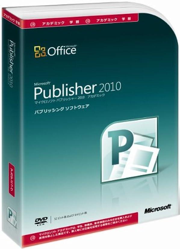 武器トリクル機械的【旧商品】Microsoft Office Publisher 2010 アカデミック