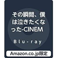【Amazon.co.jp限定】その瞬間、僕は泣きたくなった-CINEMA FIGHTERS project- 豪華版B…