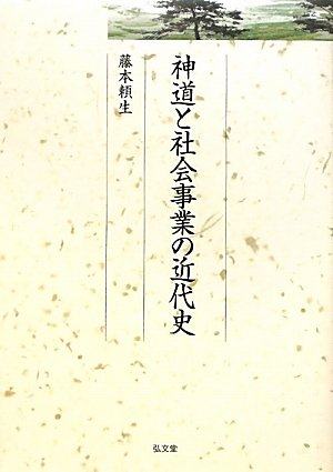 神道と社会事業の近代史 (久伊豆神社小教院叢書)
