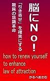 脳にNo!: 「引き寄せ」を確実にする驚異の意識革命