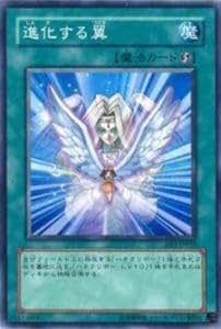遊戯王カード 進化する翼 DP1-JP018N