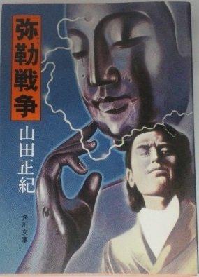 弥勒戦争 (角川文庫)