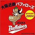 大阪近鉄バファローズ 選手応援歌 2004