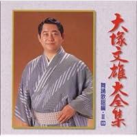 大全集(10)歌謡編