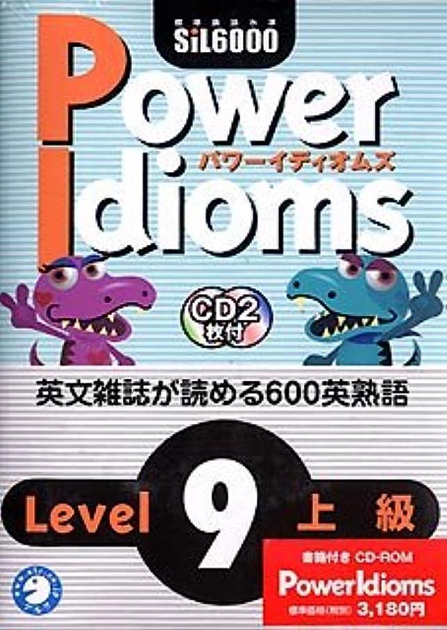 これまで熱望する練習した書籍付き CD-ROM PowerIdioms Level 9
