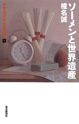 ソーメンと世界遺産 (ナマコのからえばり8)の詳細を見る