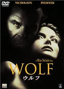 ウルフ [DVD]