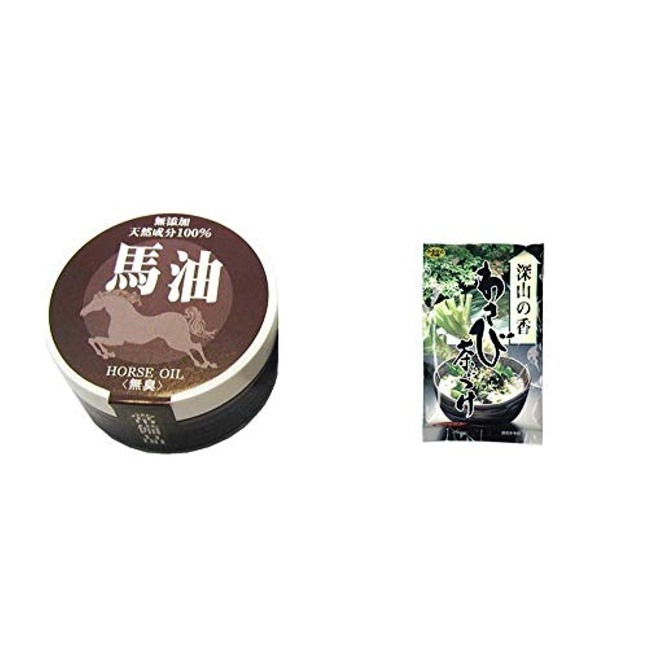 のヒープロボット磁石[2点セット] 無添加天然成分100% 馬油[無香料](38g)?特選茶漬け 深山の香 わさび茶づけ(10袋入)
