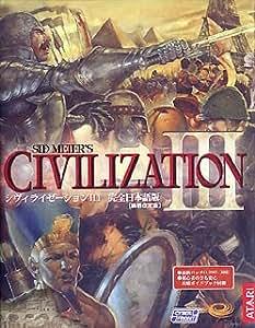 シヴィライゼーション 3 完全日本語版 価格改定版
