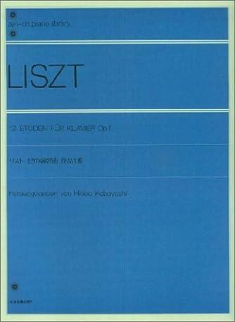 リスト12の練習曲作品1番  全音ピアノライブラリー