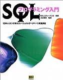 SQLプログラミング入門―12のレッスンで学ぶリレーショナルデータベース実践講座
