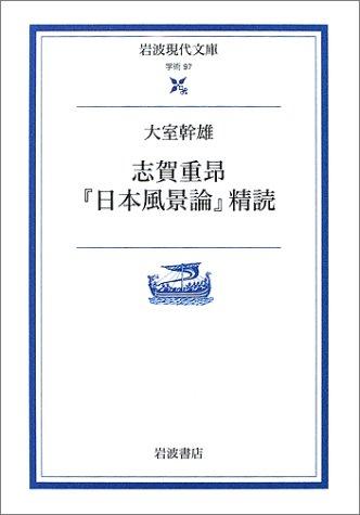 志賀重昂『日本風景論』精読 (岩波現代文庫)の詳細を見る