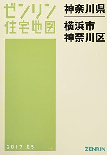 横浜市神奈川区 (A4) 201705―[小型] (ゼンリン住宅地図)
