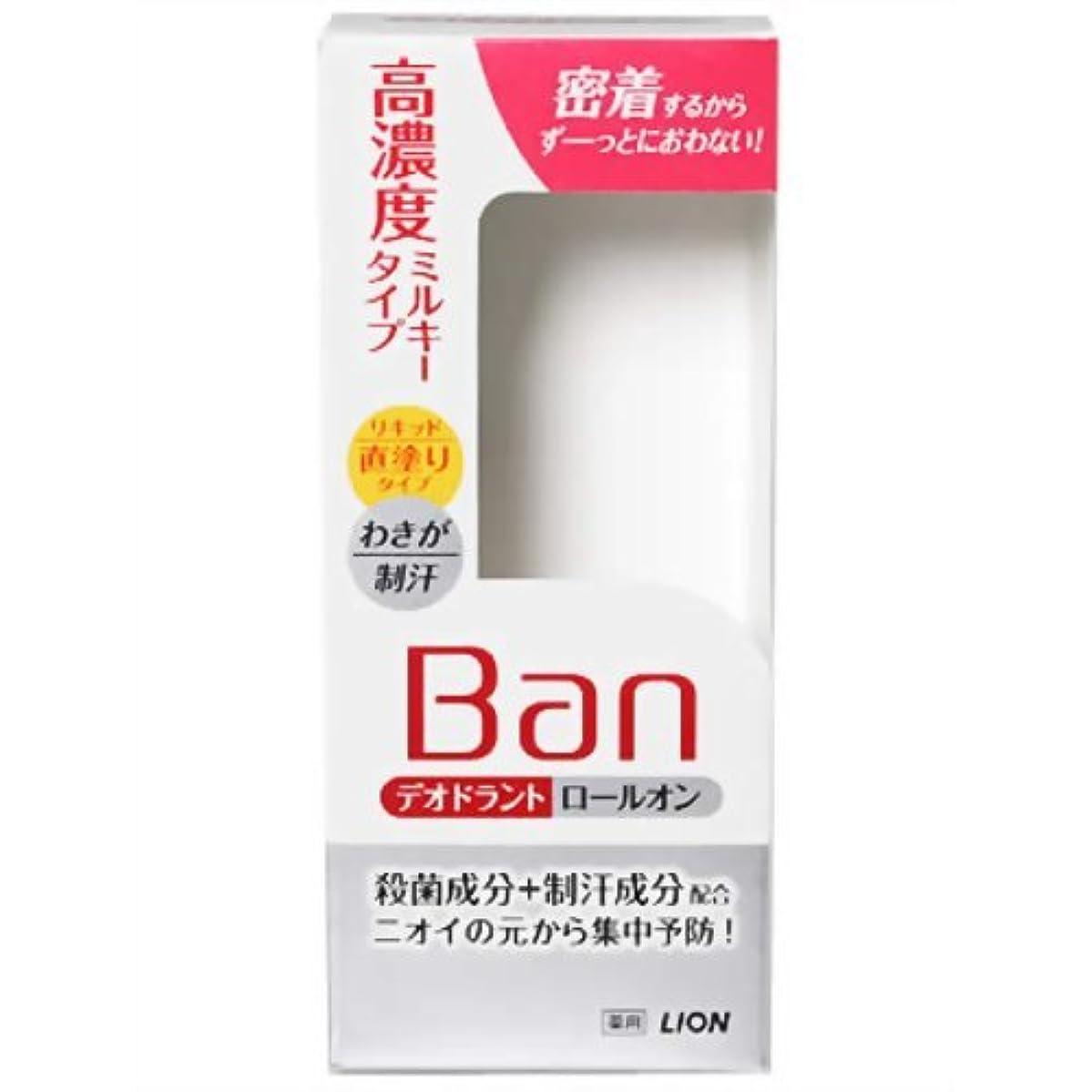 本部粗い人柄Ban(バン) デオドラントロールオン 高濃度ミルキータイプ 30ml