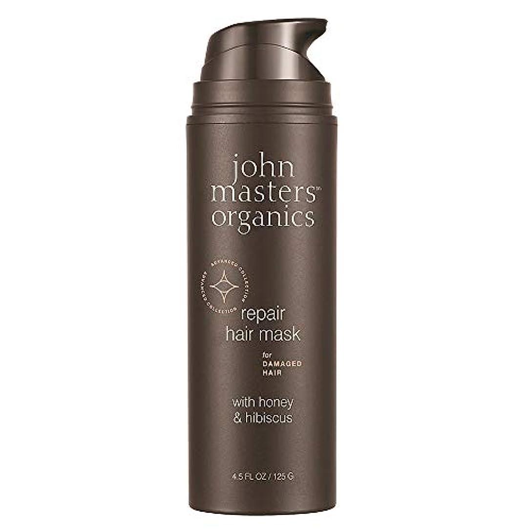 部屋を掃除する純粋に分布ジョンマスターオーガニック H&Hリペアヘアマスク(ハニー&ハイビスカス)