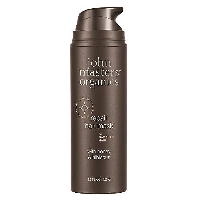 反対した付属品未就学ジョンマスターオーガニック H&Hリペアヘアマスク(ハニー&ハイビスカス)