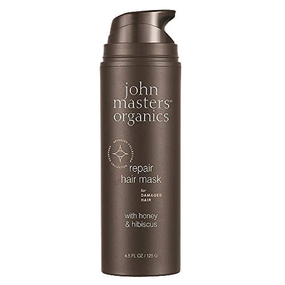 区別する決めます切り刻むジョンマスターオーガニック H&Hリペアヘアマスク(ハニー&ハイビスカス)