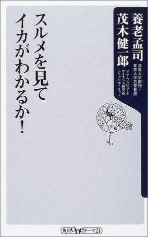 スルメを見てイカがわかるか! (角川oneテーマ21)の詳細を見る