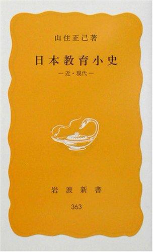 日本教育小史―近・現代 (岩波新書)の詳細を見る