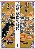 元禄・享保の時代 (日本の歴史)
