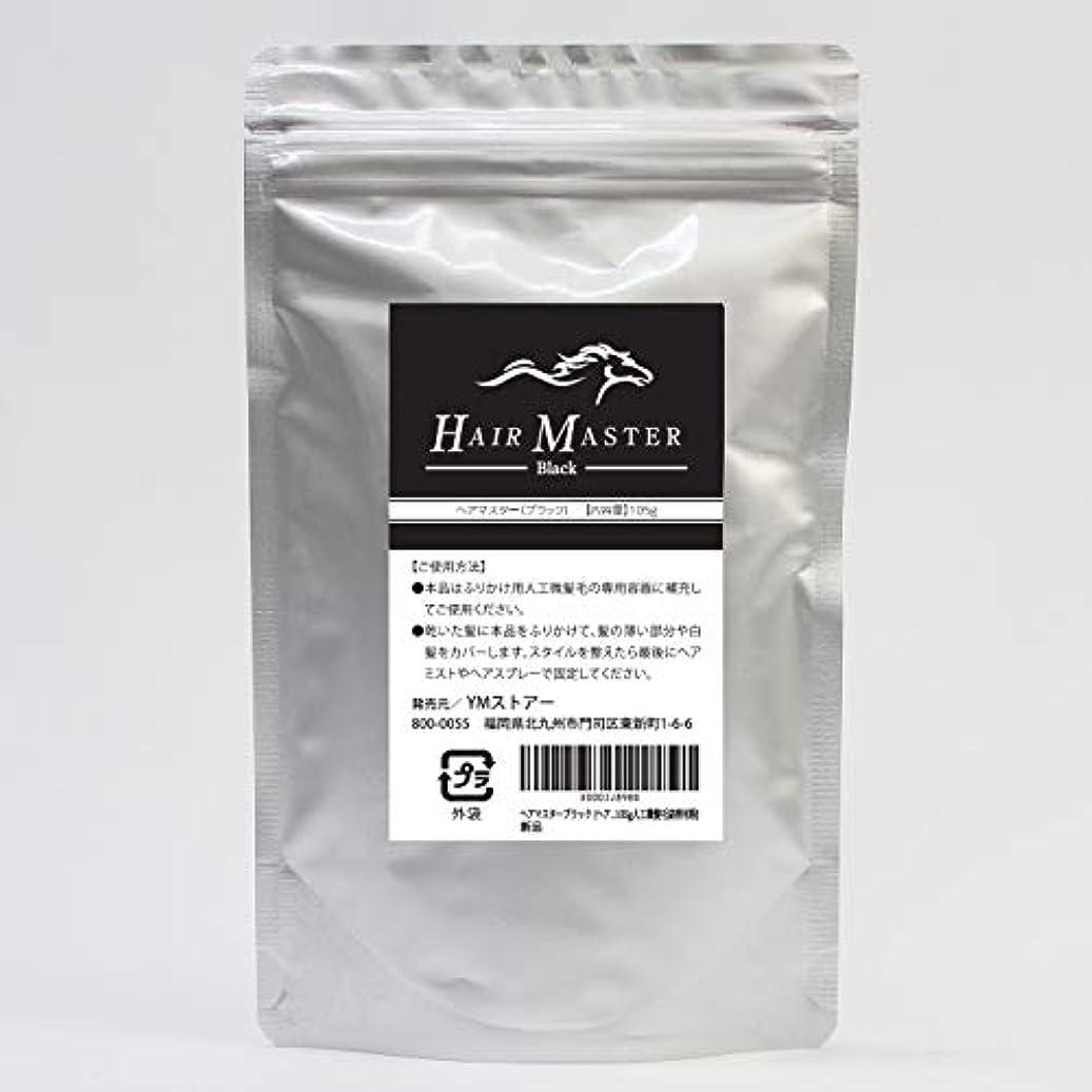 フェザー食事速度ヘアマスター ブラック (???????? 大容量105g 人工微髪毛 詰替用粉)