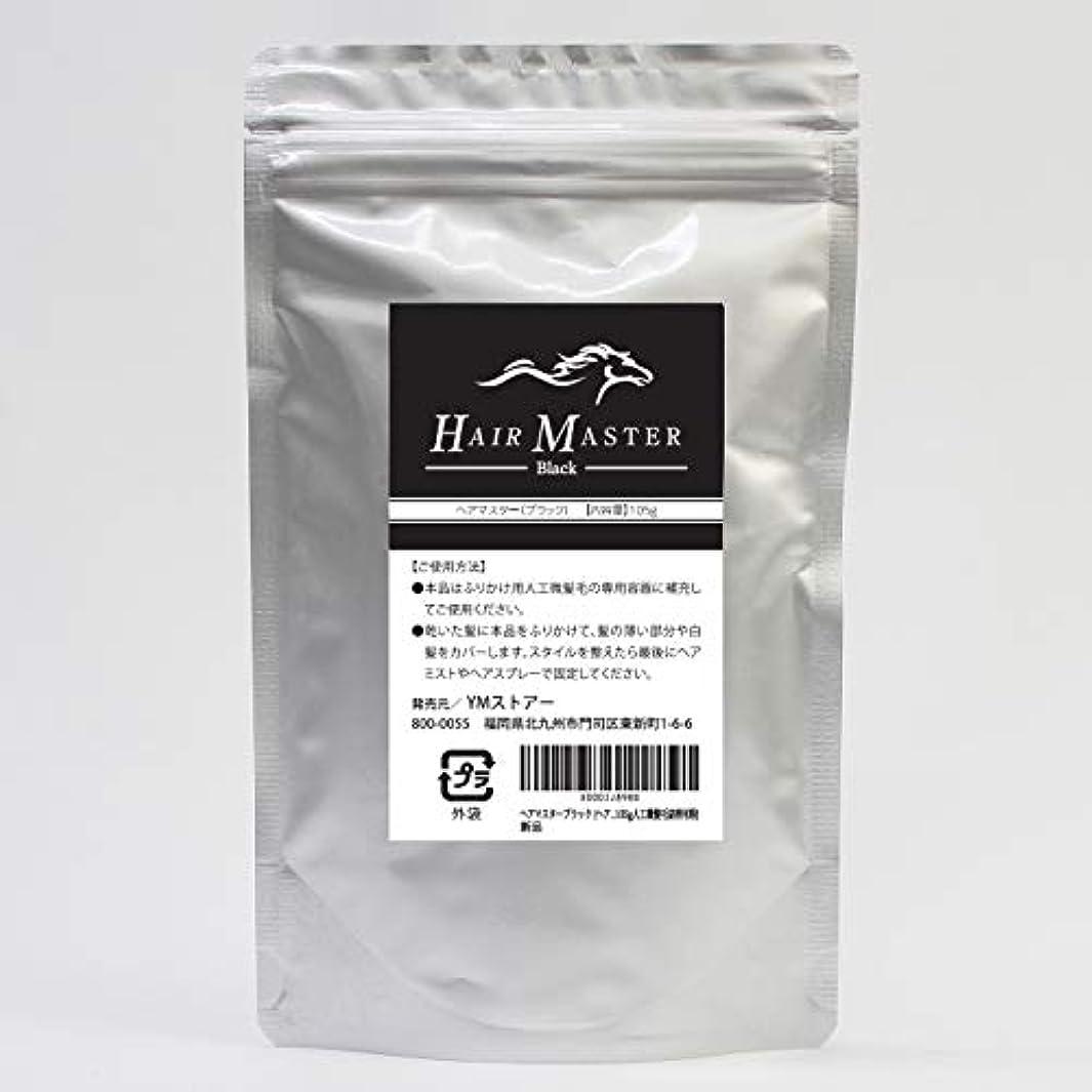 ヘアマスター ブラック (???????? 大容量105g 人工微髪毛 詰替用粉)