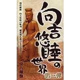 観賞用仏像コレクション 向吉悠睦の世界 第3弾 全6種セット