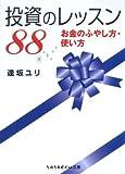 投資のレッスン88お金のふやし方・使い方 (sasaeru文庫)