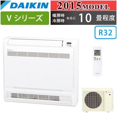 ダイキン ハウジングエアコン 10畳用 床置形 Vシリーズ S28RVV-W ホワイト F28RVV-W+R28RVV