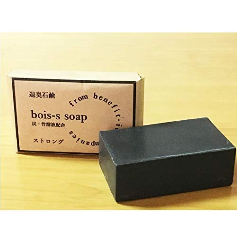 溢れんばかりの薬ローストbois-s 退臭石鹸ボイスソープ ストロング