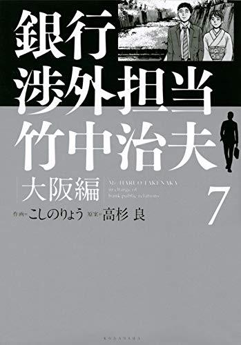 [画像:銀行渉外担当 竹中治夫 大阪編(7) (KCデラックス)]