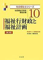 福祉行財政と福祉計画 第3版 (社会福祉士シリーズ 10)