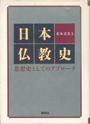 日本仏教史―思想史としてのアプローチの詳細を見る