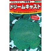 ブロッコリー 種 ドリームキャスト 小袋(約1.5ml)