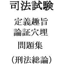 司法試験定義趣旨論証穴埋問題集(刑法総論)