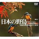 シンフォレストDVD 日本の野鳥 高画質映像と鳴き声の世界 Wild bird's Singing